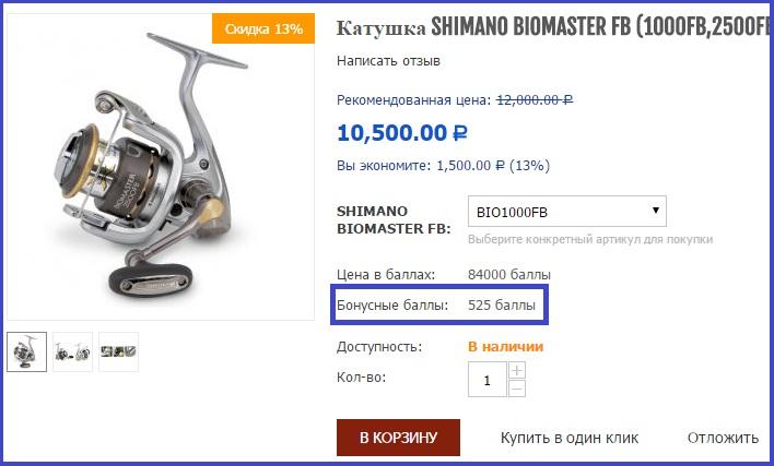 бонусные баллы в магазине rybalkaexpert.ru