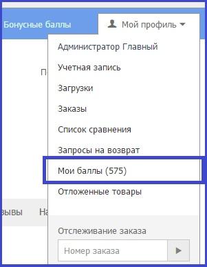 где посмотреть бонусные баллы магазина rybalkaexpert.ry