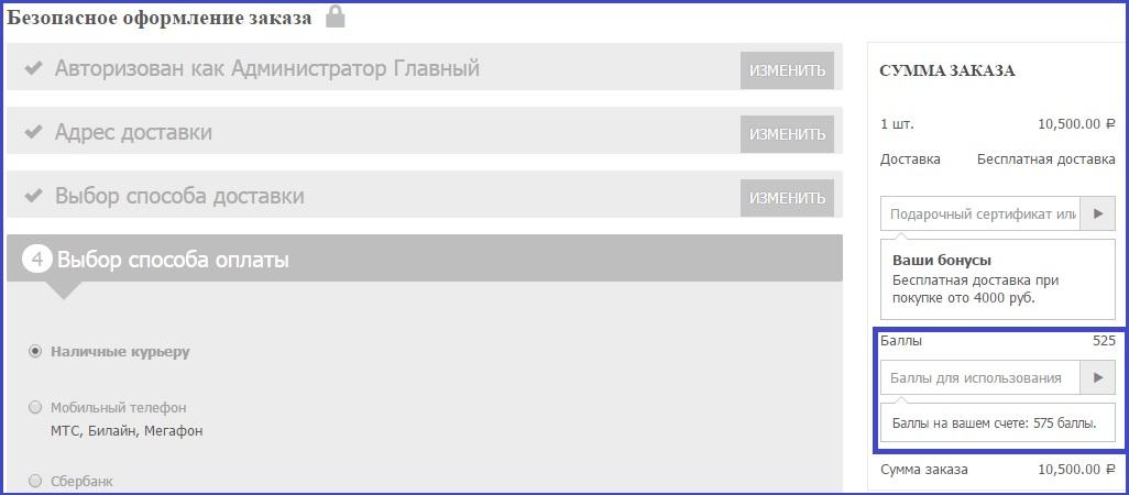 Использование бонусных баллов при заказе на rybalkaexpert.ru