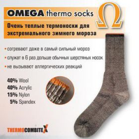 THERMOCOMBITEX OMEGA